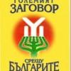Golemiq Zagowor2