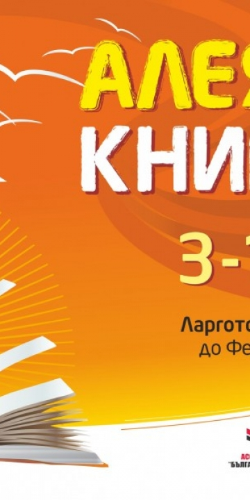 Vizia Varna E1343717855357