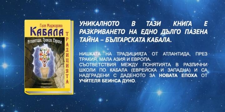 Галя Маджарова - Кабала