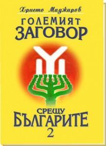 ГОЛЕМИЯТ ЗАГОВОР СРЕЩУ БЪЛГАРИТЕ 2