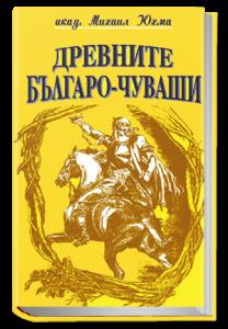 Древните Българи-Чуваши