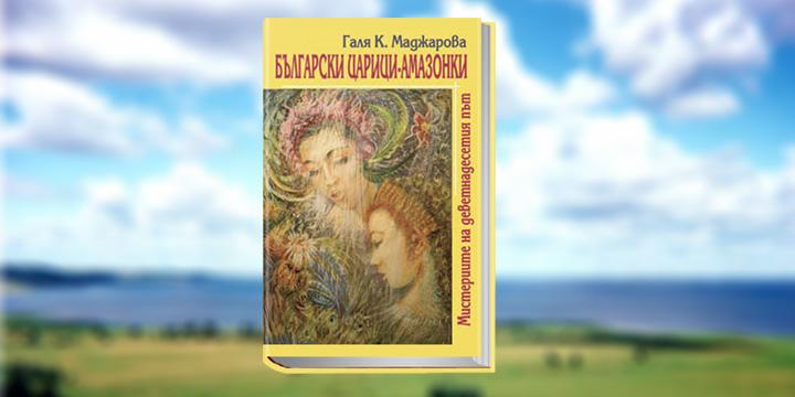Български царици - амазонки
