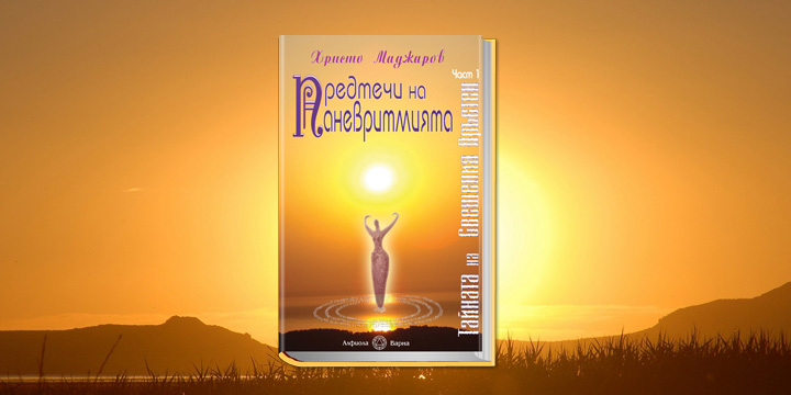 Предтечи на Паневритмията
