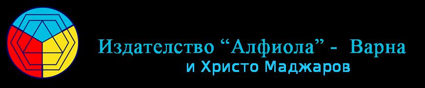 """Издателство """"Алфиола"""" - Варна"""