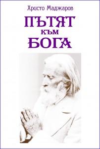 Пътят към Бога-Раммка