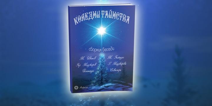 Коледни Тайнства